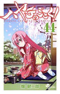 Hayate no gotoku vol 44.jpg