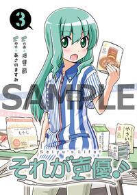 Seiyu's life! Sore ga Seiyuu! vol 3 lawson.jpg
