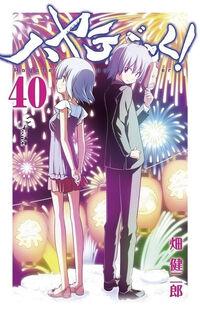 Hayate no gotoku vol 40.jpg