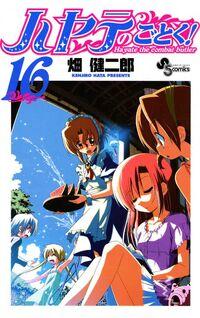 Hayate-no-Gotoku-Volume-16.jpg