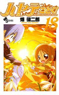 Hayate-no-Gotoku-Volume-18.jpg