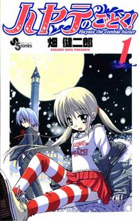 Hayate-no-Gotoku-Volume-1.jpg