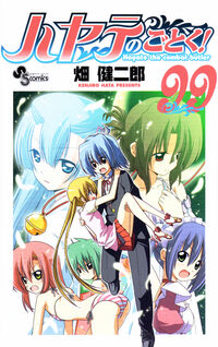 Hayate-no-Gotoku-Volume-Sp-99.jpg