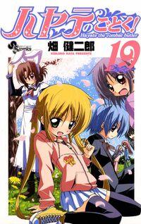 Hayate-no-Gotoku-Volume-19.jpg
