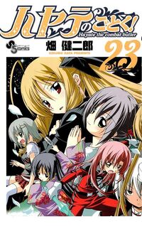 Hayate-no-Gotoku-Volume-23.jpg