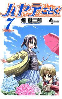 Hayate-no-Gotoku-Volume-7.jpg