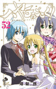 Hayate no gotoku vol 52