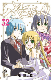Hayate no gotoku vol 52.jpg