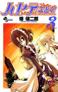 Hayate-no-Gotoku-Volume-3.jpg