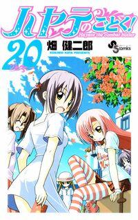 Hayate-no-Gotoku-Volume-20.jpg