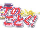 Hayate no Gotoku! Anime