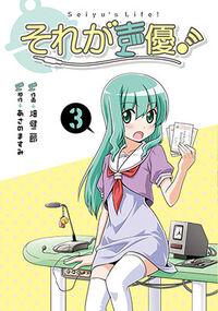 Seiyu's life! Sore ga Seiyuu! vol 3.jpg