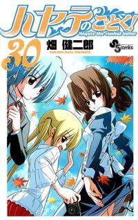 Hayate-no-Gotoku-Volume-30.jpg