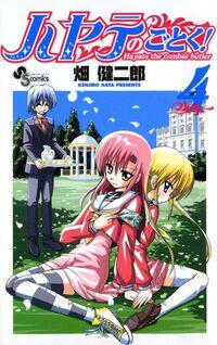 Hayate-no-Gotoku-Volume-4.jpg