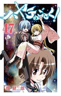 Hayate no gotoku vol 47.jpg