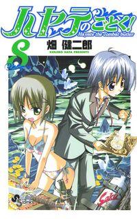 Hayate-no-Gotoku-Volume-8.jpg