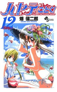 Hayate-no-Gotoku-Volume-12.jpg