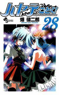 Hayate-no-Gotoku-Volume-28.jpg