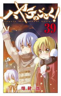 Hayate no gotoku vol 39.jpg
