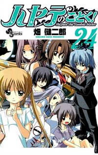 Hayate-no-Gotoku-Volume-24.jpg