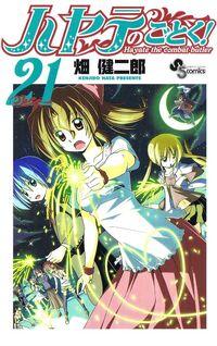 Hayate-no-Gotoku-Volume-21.jpg