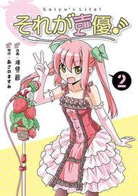 Seiyu's life! Sore ga Seiyuu! vol 2.jpg