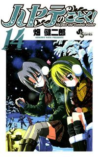 Hayate-no-Gotoku-Volume-14.jpg