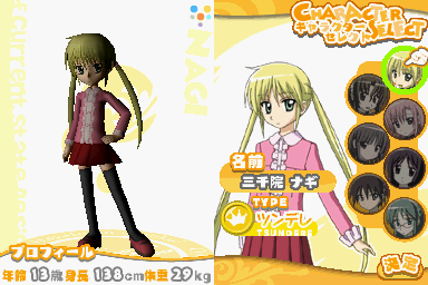 Hayate-ds2-screen.png