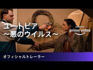 『ユートピア ~悪のウイルス~ シーズン1 』いよいよ本日配信開始!Amazon Original