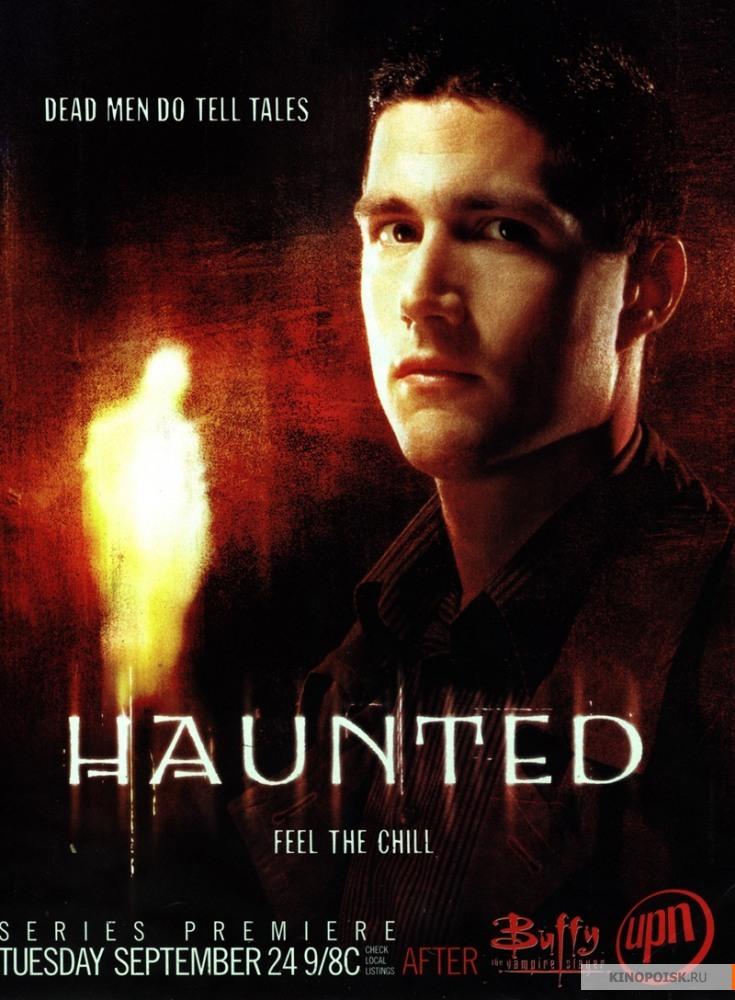 Haunted (TV Series)