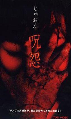 Ju-on (2000).jpg