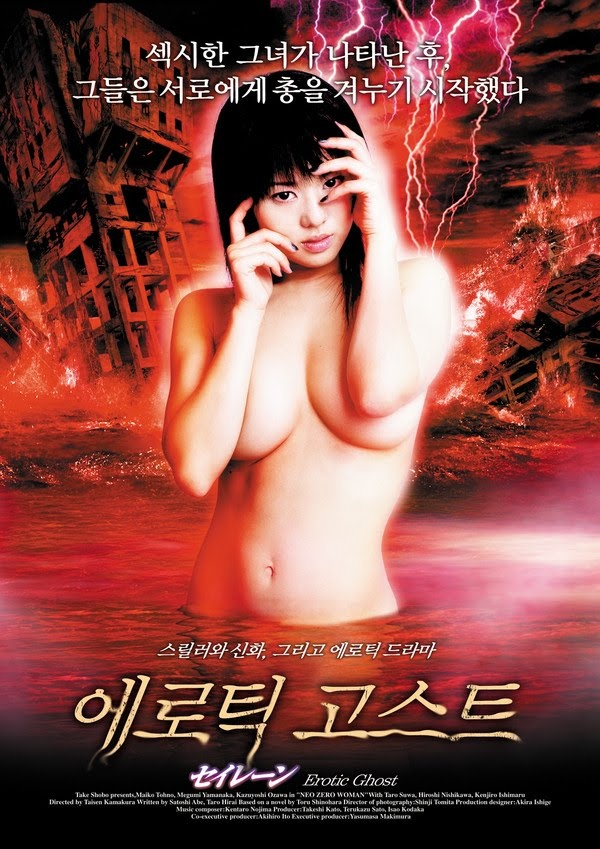 Legend of Siren: Erotic Ghost