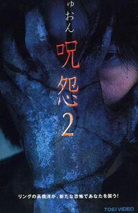 Ju-on 2 (2000).jpg