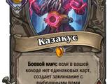Казакус