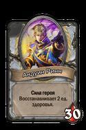Andiun rus