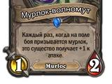 Мурлок-волномут