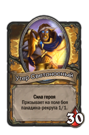 Uther rus.png