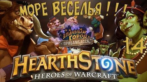 Прибамбасск, Новое Дополнение! ● Hearthstone Потасовка 14 60FPS Android, PC
