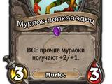 Мурлок-полководец