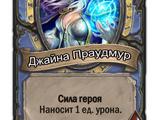 Джайна Праудмур