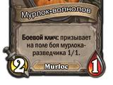 Мурлок-волнолов