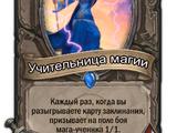 Учительница магии
