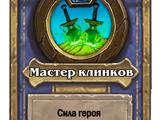 Мастер клинков