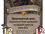 Владыка Смертокрыл