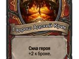 Гаррош Адский Крик