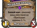 Мурквизитор