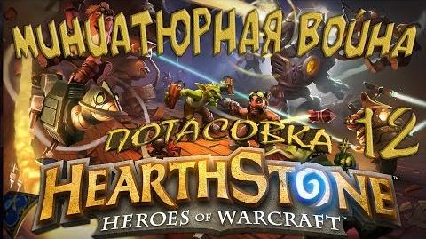 Миниатюрная Война ● Hearthstone Потасовка 12 60FPS Funny and Lucky Moments Android, PC