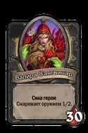 Valeera rus