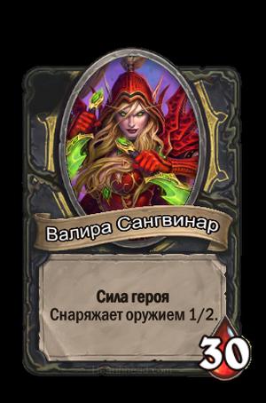 Valeera rus.png
