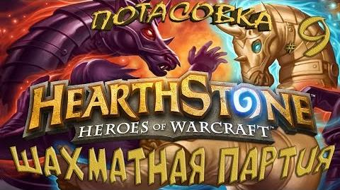 Шахматная партия ● Hearthstone Потасовка 9 60FPS Funny and Lucky Moments Android, PC